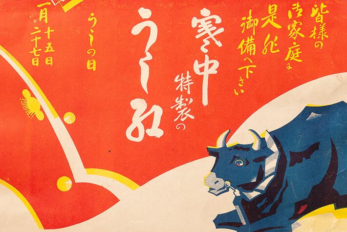 寒中丑紅引き札 昭和5年(1930) 当館蔵