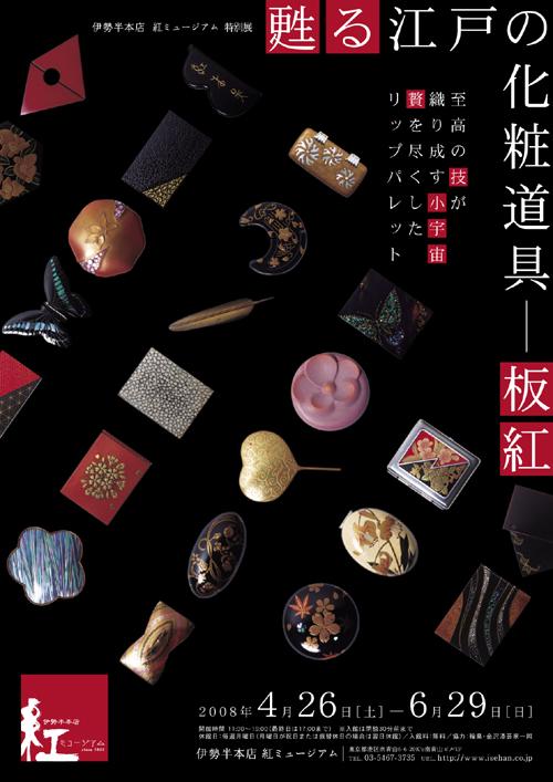 江戸時代の化粧道具が現代に甦ります。