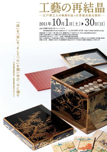 宇和島伊達家伝来品・十種香箱復元制作プロジェクト報告展 開催のお知らせ