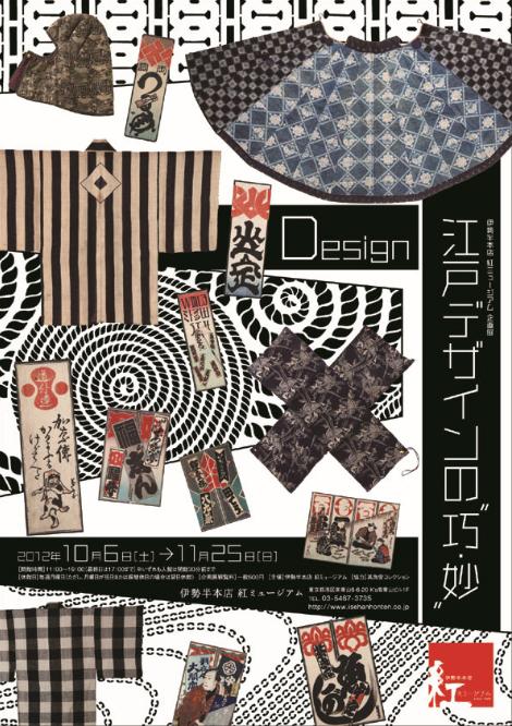 """[開催中]企画展「Design―江戸デザインの""""巧・妙""""」"""