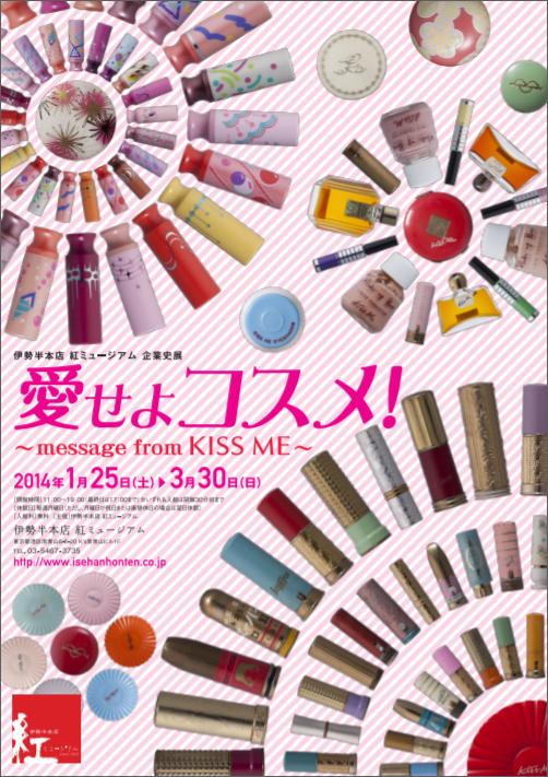 1/25~3/30 企業史展 愛せよコスメ! ~message from KISS ME~