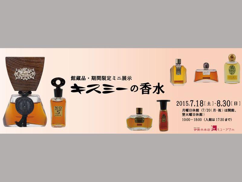 ミニ展示「キスミーの香水」会期残りわずか!