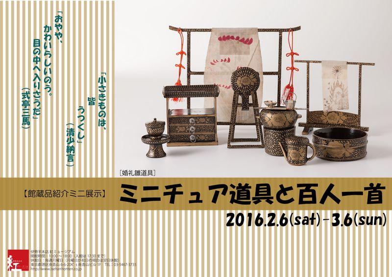 館蔵品・期間限定公開 ミニ展示「ミニチュア道具と百人一首」開催中です