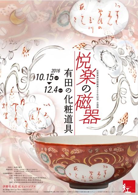 企画展「悦楽の磁器-有田の化粧道具」開催中