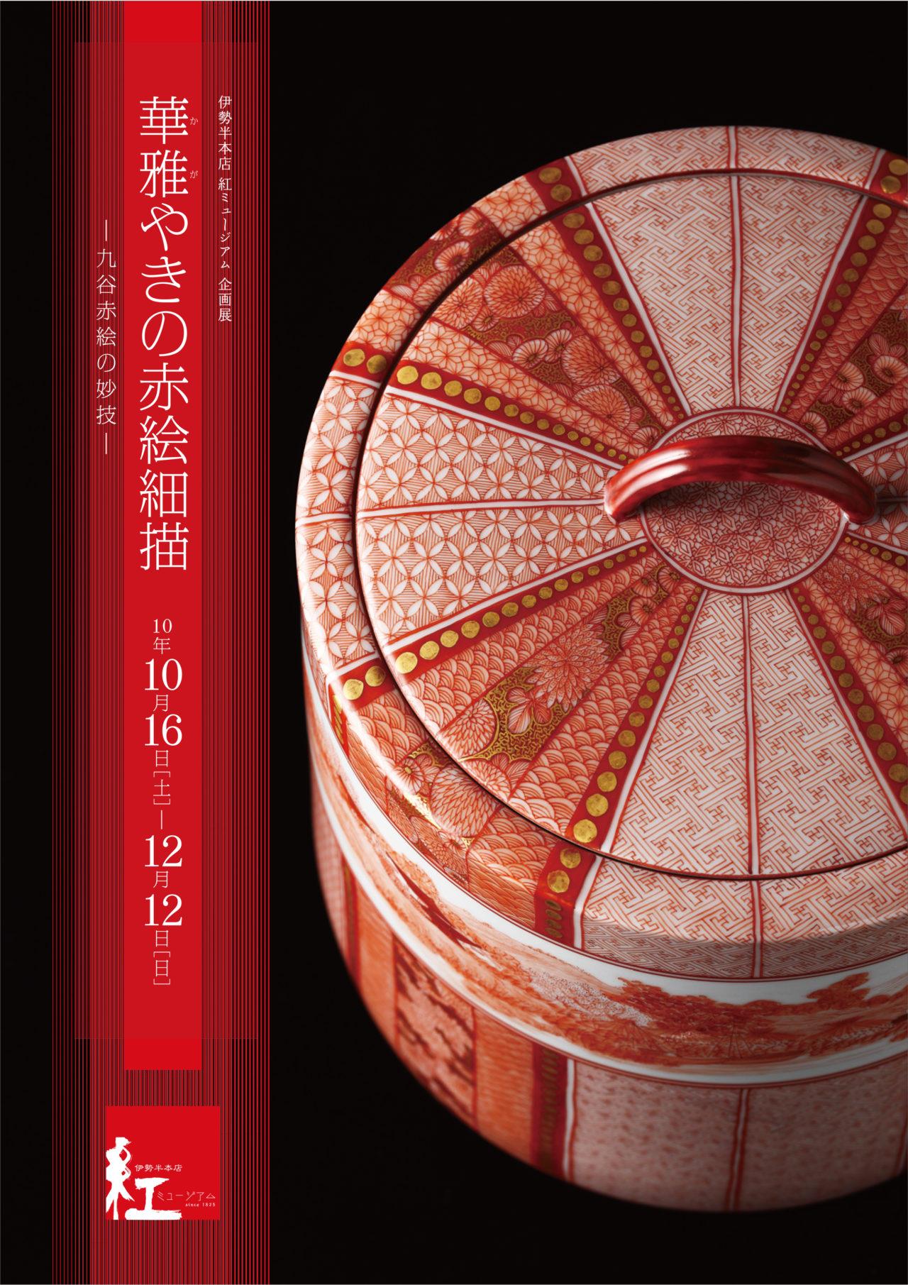 華雅やきの赤絵細描—九谷赤絵の妙技—
