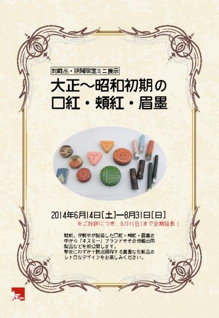 館蔵品・期間限定ミニ展示「大正~昭和初期の口紅・頬紅・眉墨」展開催中