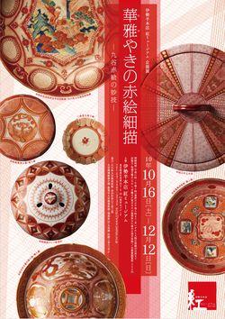 企画展「華雅やきの赤絵細描画-九谷赤絵の妙技」開催ご案内
