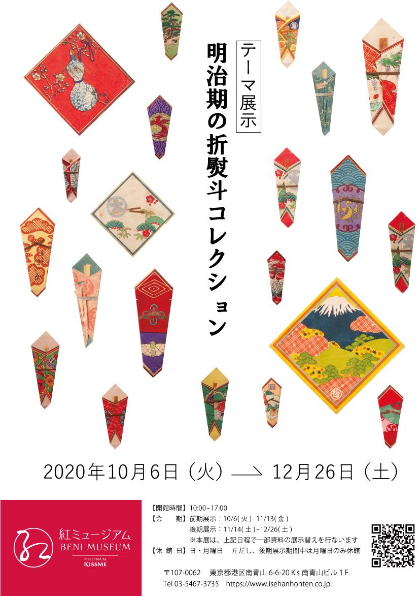 2020年10月6日(火)~12月26日(土) テーマ展示「明治期の折熨斗コレクション~贈り物のシンボル」のご案内