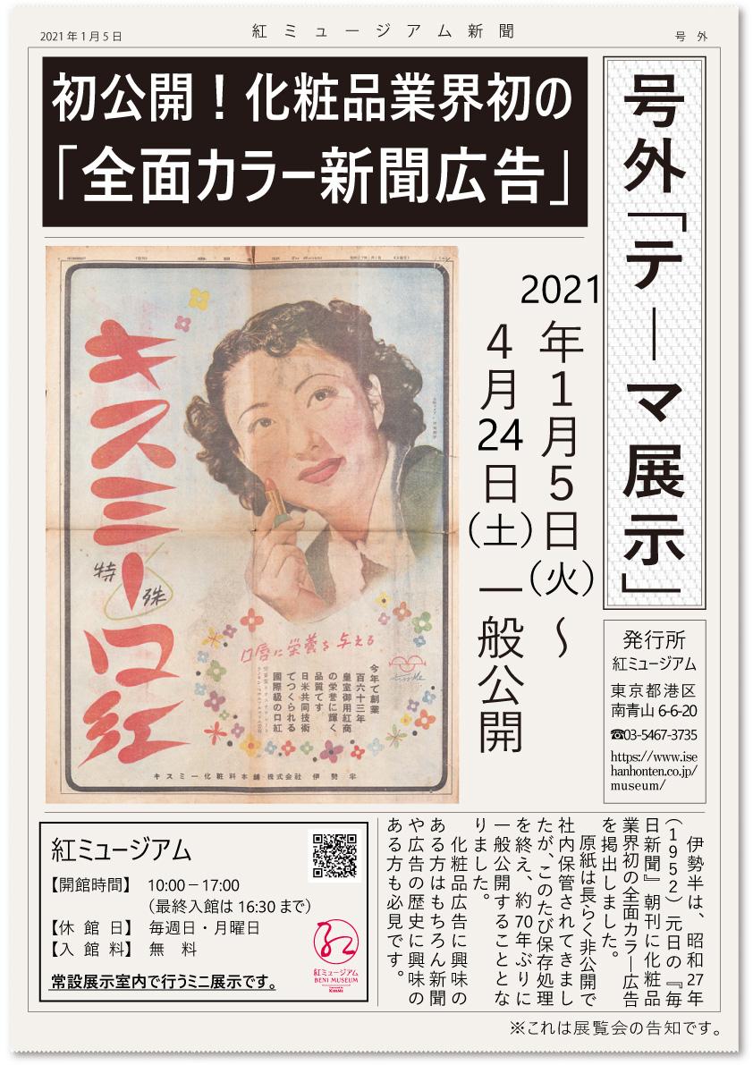 2021年1月5日(火)~4月24日(土)テーマ展示「初公開!化粧品業界初の「全面カラー新聞広告」」のご案内