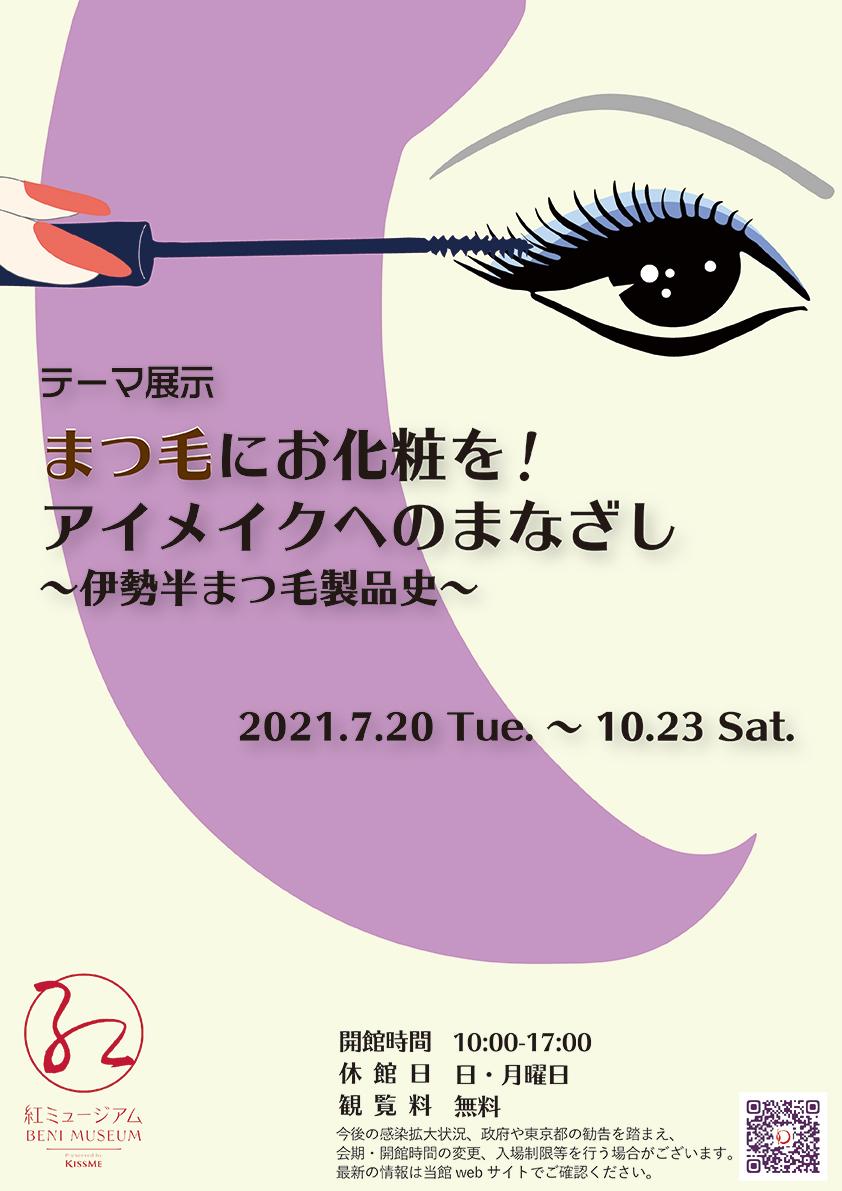 2021年7月20日(火)~10月23日(土)テーマ展示「まつ毛にお化粧を! アイメイクへのまなざし -伊勢半まつ毛製品史-」
