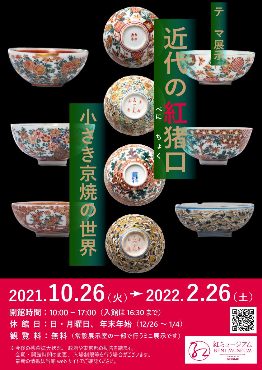 2021年10月26日(火)~2022年2月26日(土)テーマ展示「近代の紅猪口-小さき京焼の世界」